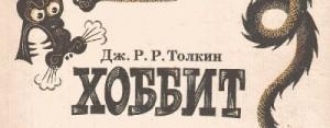 Libro ruso El Hobbit